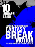 Fantazy Break Motion (Ростов-на-Дону)