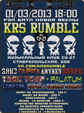 KRS RUMBLE ? ??????????